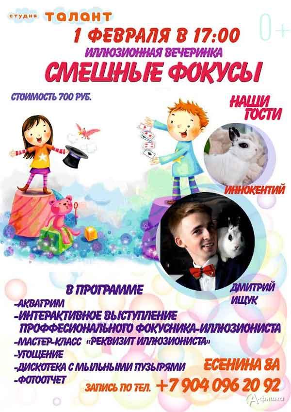 Иллюзионная вечеринка «Смешные фокусы»: Детская афиша Белгорода