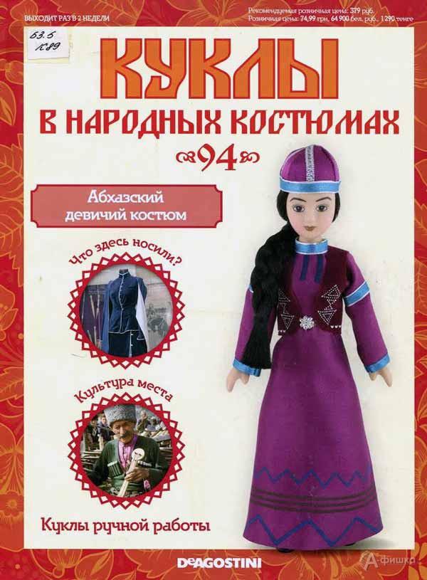 Экскурс в историю «Абхазский девичий костюм»: Детская афиша Белгорода