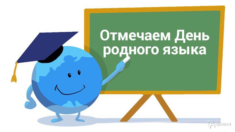 Информационный час «Родной язык— русский»: Детская афиша Белгорода