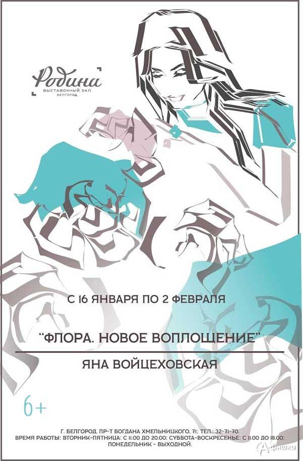 Выставка Яны Войцеховской «Флора. Новое воплощение»: Афиша выставок вБелгороде