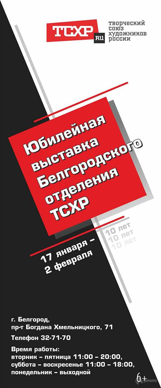 Выставка «10 лет Белгородскому отделению ТСХР»: Афиша выставок в Белгороде