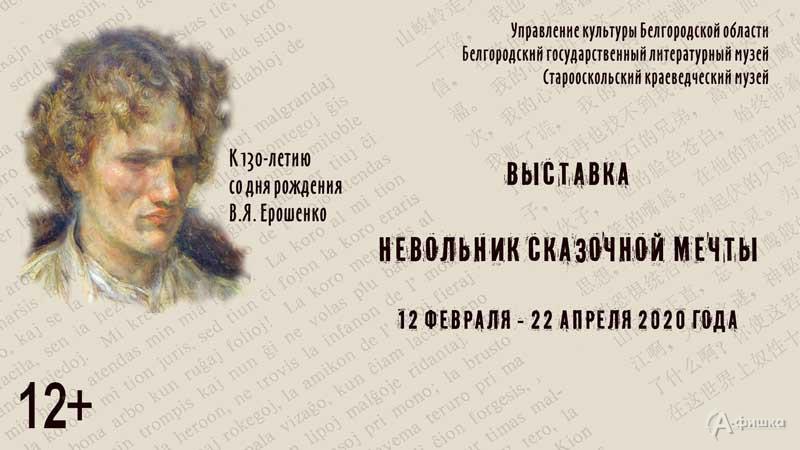 Выставка «Невольник сказочной мечты» к130-летию Ерошенко: Афиша выставок вБелгороде