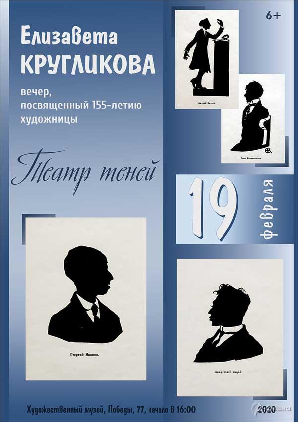 Вечер «Театр теней» к 155-летию Елизаветы Кругликовой: Не пропусти в Белгороде