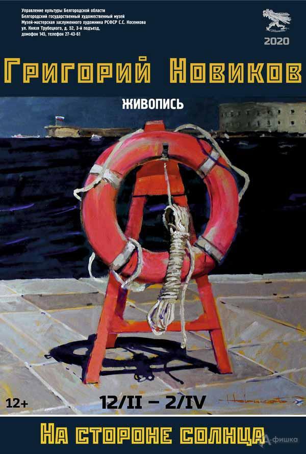 Выставка Григория Новикова «На стороне солнца»: Афиша выставок в Белгороде