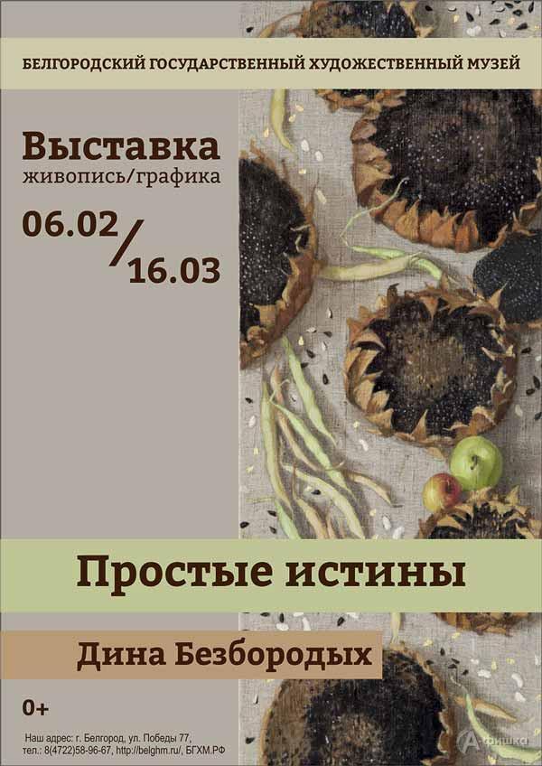 Выставка Дины Безбородых «Простые истины»: Афиша выставок в Белгороде