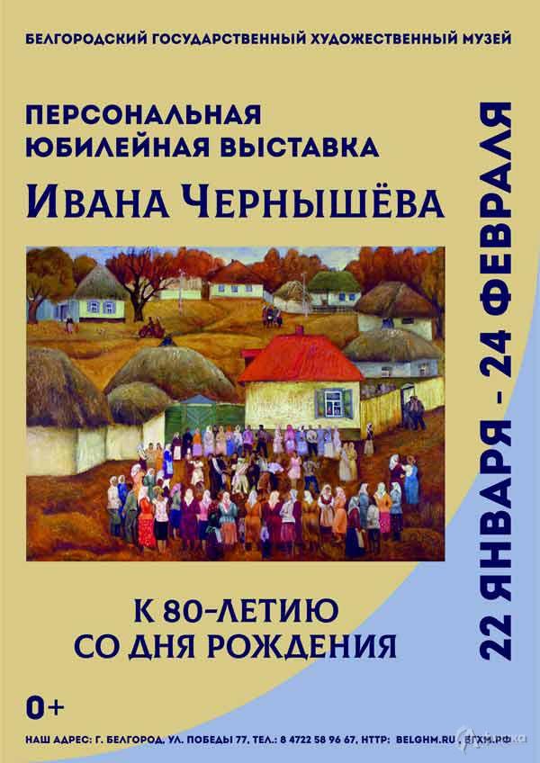 Персональная выставка Ивана Чернышева: Афиша выставок вБелгороде