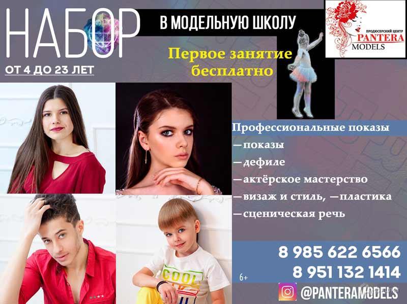Набор в модельную школу «Pantera Models»: Непропусти вБелгороде
