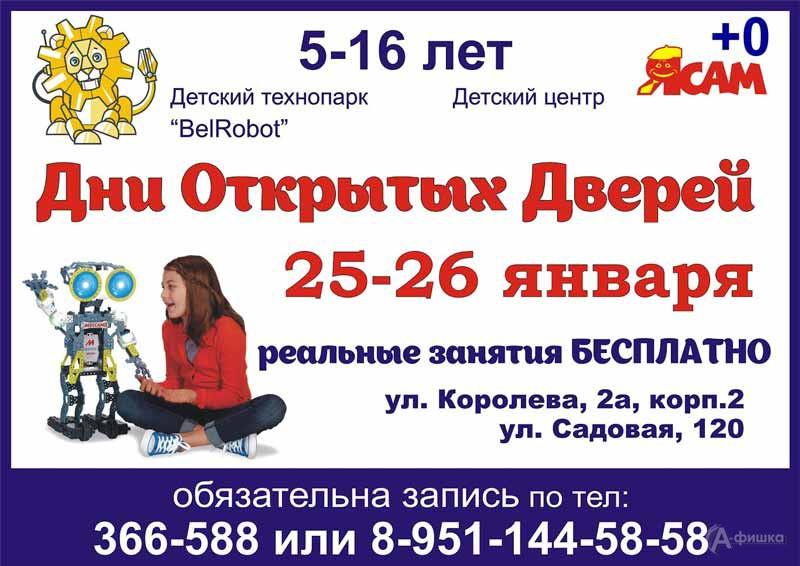 День открытых дверей в технопарке «BelRobot»: Детская афиша Белгорода