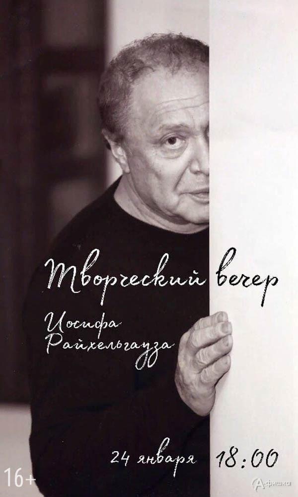 Творческий вечер Иосифа Райхельгауза: Не пропусти в Белгороде