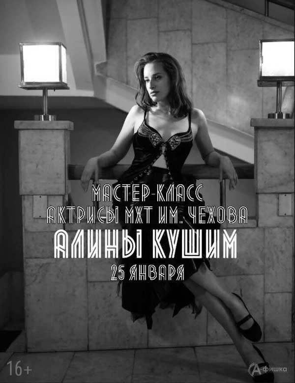 Мастер-класс Алины Кушим по сценической реи: Не пропусти в Белгороде