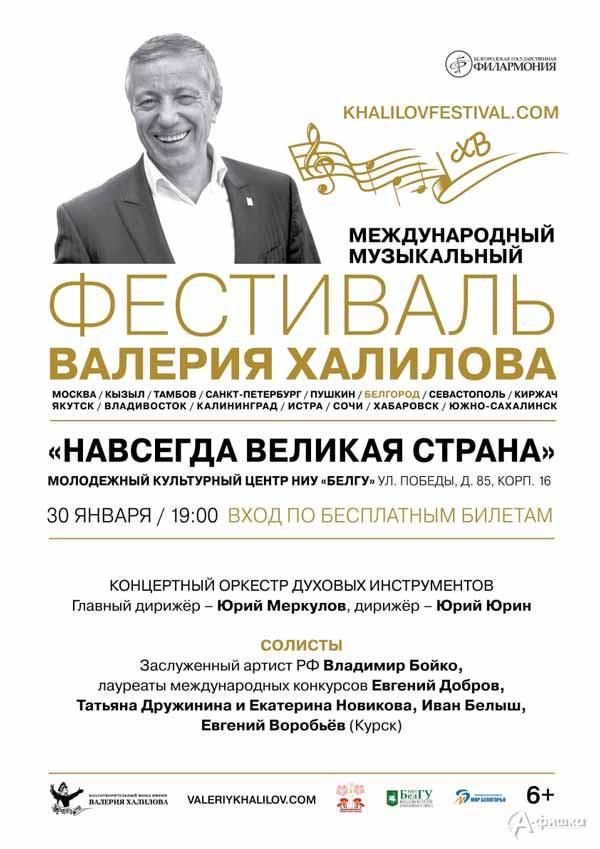 Фестиваль Валерия Халилова «Навсегда великая страна»: Не пропусти в Белгороде