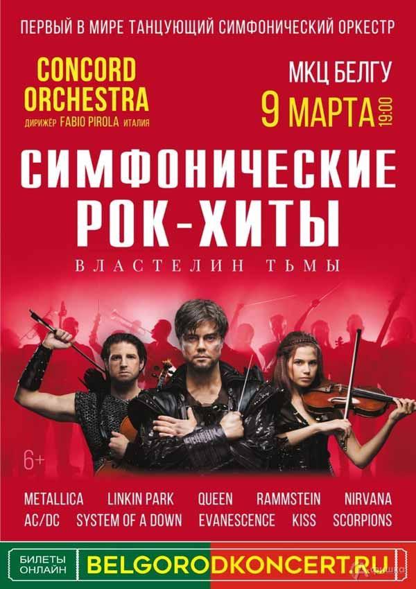 «Concord Orchestra» с программой «Властелин тьмы»: Афиша гастролей в Белгороде