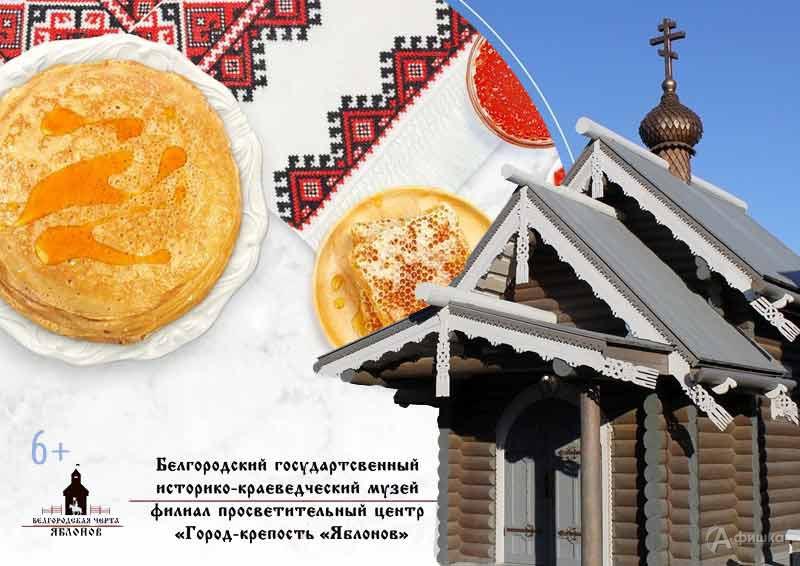 Театрализованная программа «Перемотка Масленичной недели»: Не пропусти в Белгороде
