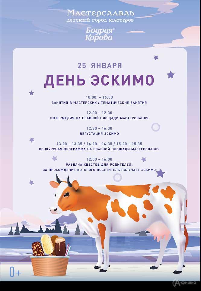 Праздник «День эскимо» в городе мастеров «Мастерславль»: Детская афиша Белгорода