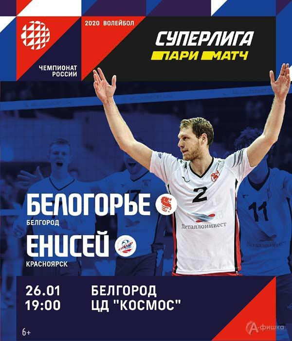 «Белогорье» – «Енисей» (Красноярск) 26 января: Афиша волейбола в Белгороде