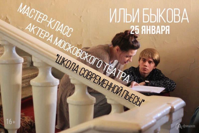 Тренинг «Свобода личности — свобода голоса — свобода действия»: Не пропусти в Белгороде