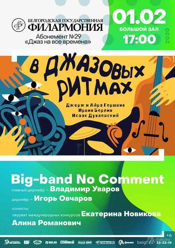 Концерт «В джазовых ритмах» вабонементе «Джаз навсе времена»: Афиша филармонии вБелгороде