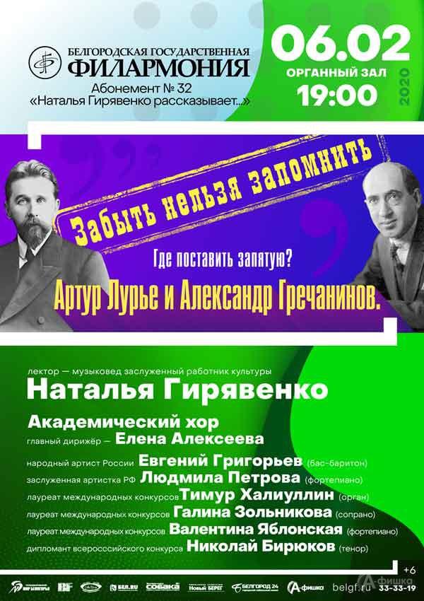 Лекция-концерт «Забыть нельзя запомнить. Где поставить запятую?»: Афиша филармонии в Белгороде