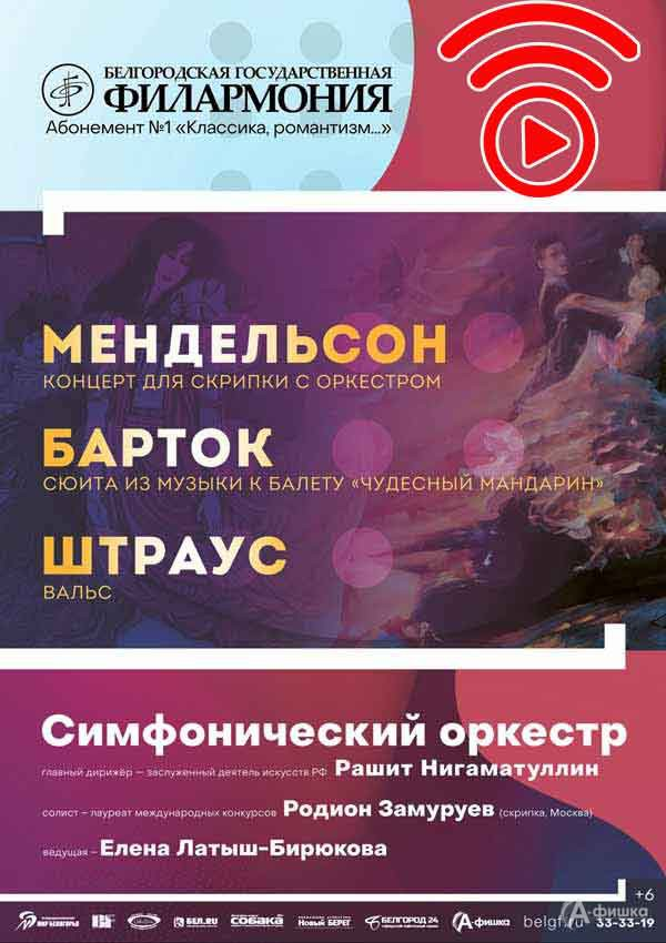 Мендельсон, Барток, Штраус вконцерте абонемента «Классика иромантизм»: Афиша филармонии вБелгород