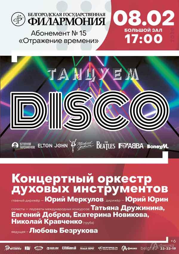 Концерт «Танцуем диско!»: Афиша Белгородской филармонии