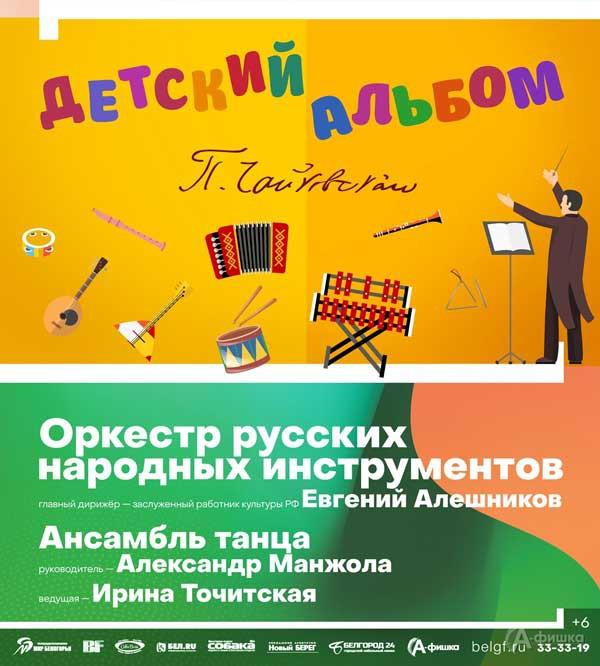 «Детский альбом» Чайковского в абонементе «Сказки с ОРНИ»: Афиша филармонии в Белгороде