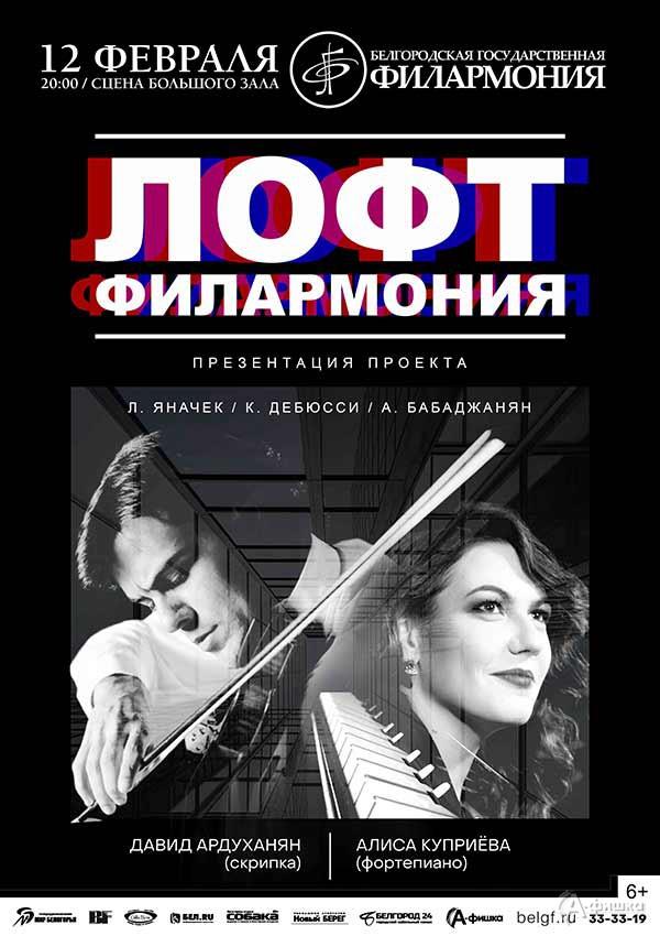 Презентация проекта «Лофт Филармония»: Афиша филармонии в Белгороде