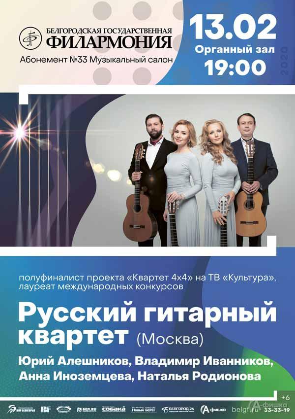 Русский гитарный квартет представляет: Афиша Белгородской филармонии
