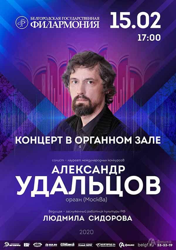Вечер органной музыки с Александром Удальцовым: Афиша филармонии в Белгороде