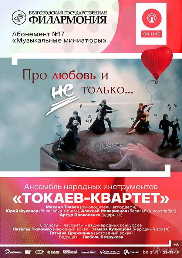 Концерт «Про любовь и не только…»: Афиша филармонии в Белгороде