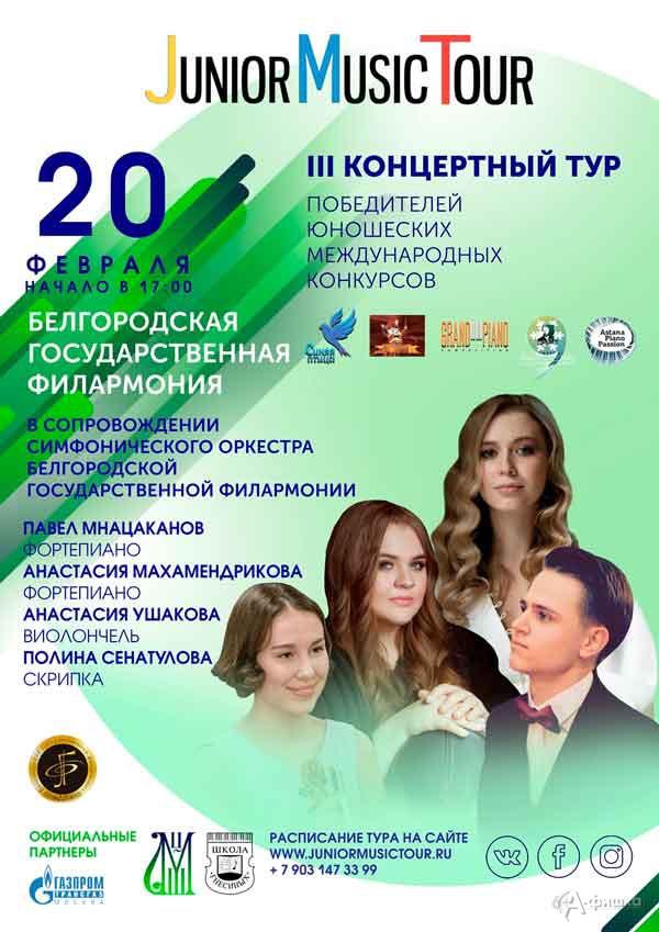 III концертный тур «JuniorMusicTour»: Афиша филармонии вБелгороде