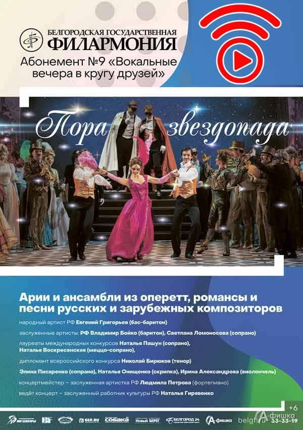 Концерт «Пора звездопада»: Афиша филармонии вБелгороде
