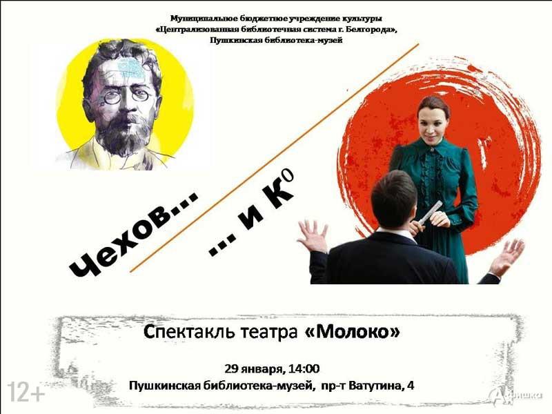 Литературный бенефис «Чехов— всегда открытие»: Непропусти вБелгороде