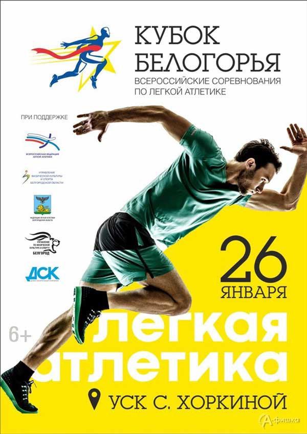 Всероссийские соревнования по легкой атлетике «Кубок Белогорья 2020»: Афиша спорта в Белгороде