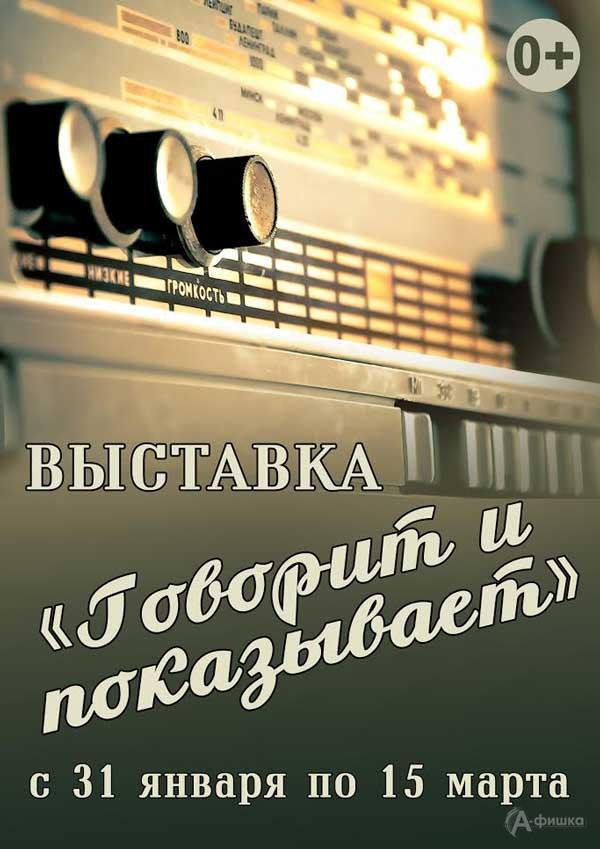 Выставка «Говорит и показывает»: Афиша выставок в Белгороде