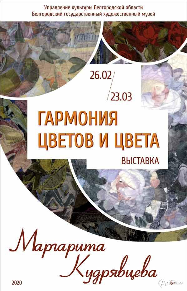 Выставка Маргариты Кудрявцевой «Гармония цветов и цвета»: Афиша выставок в Белгороде