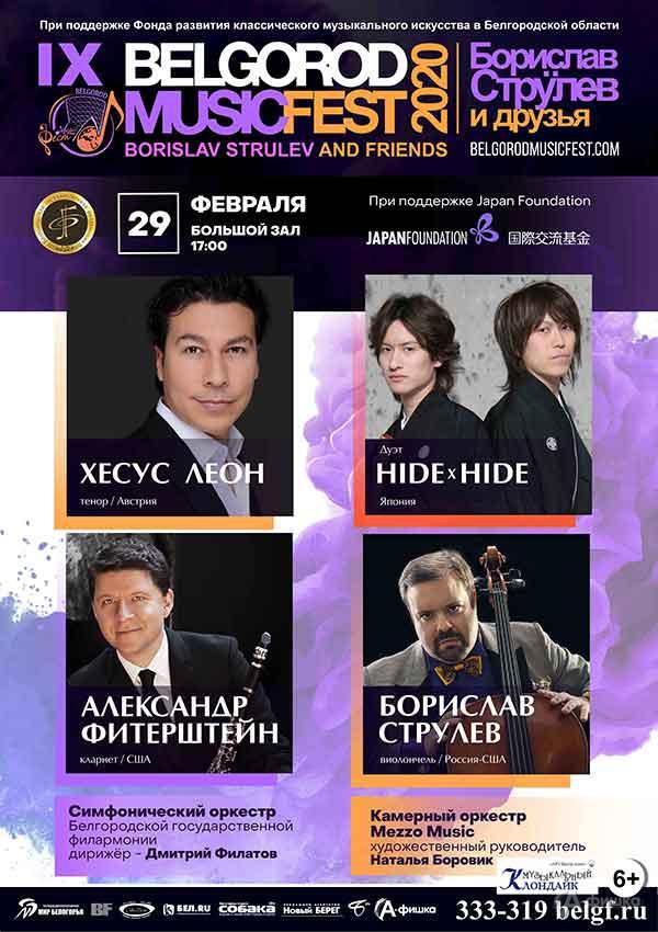 Открытие BelgorodMusicFest 2020 «Борислав Струлёв и друзья»: Афиша филармонии в Белгороде