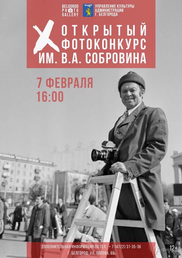 Выставка по итогам X фотоконкурса им. В. А. Собровина: Афиша выставок в Белгороде