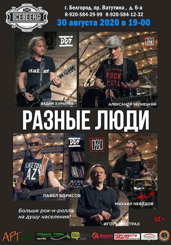 «Разные Люди» с концертом к 30-летию группы: Афиша гастролей в Белгороде