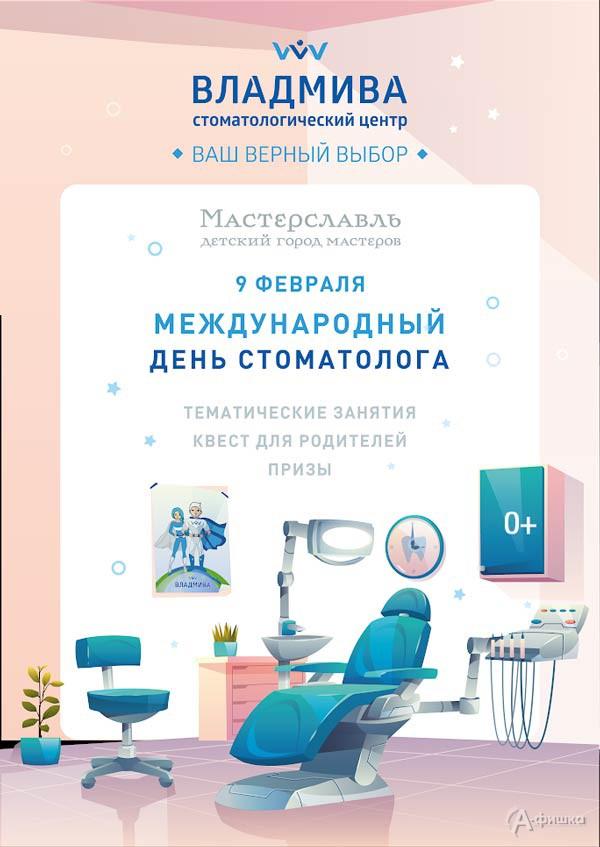 Тематическая программа «Международный день стоматолога»: Детская афиша Белгорода