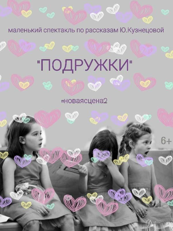 Cпектакль «Подружки» в театре «Новая сцена 2»: Афиша театров в Белгороде
