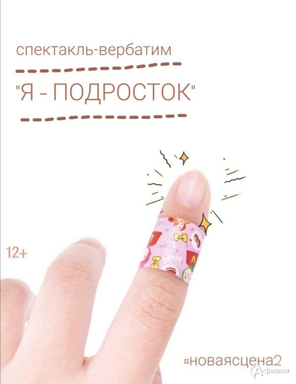 Спектакль «Я — подросток» в театре «Новая сцена 2»: Афиша театров в Белгороде