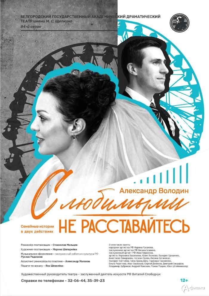 Спектакль «С любимыми не расставайтесь»: Афиша театров в Белгороде