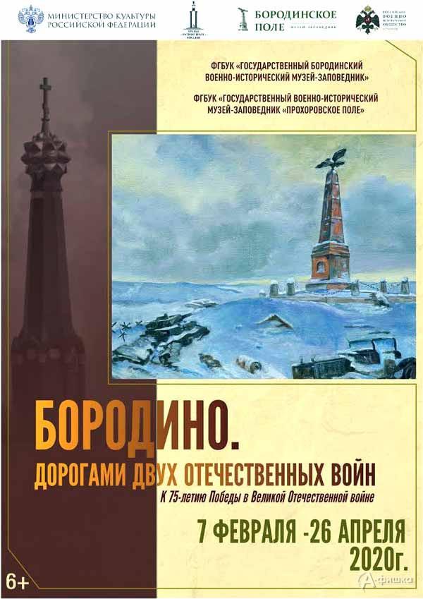 Выставка «Бородино. Дорогами двух Отечественных войн» на Прохоровском поле