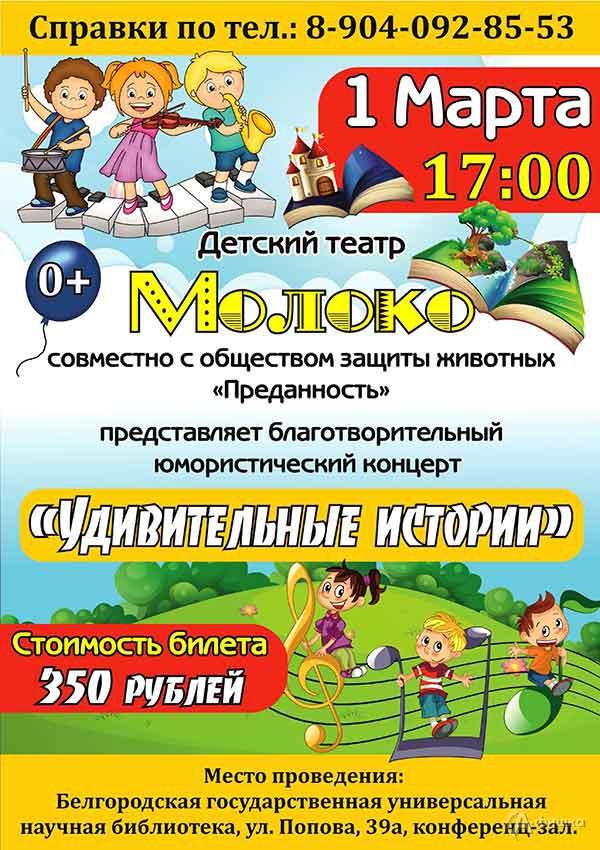 Благотворительный юмористический концерт «Удивительные истории»: Детская афиша Белгорода
