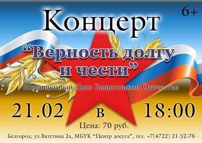 Концерт «Верность долгу ичести»: Непропусти вБелгороде