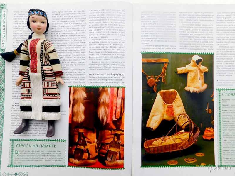 Диалог о культуре мест «Нганасанский женский костюм»: Детская афиша Белгорода