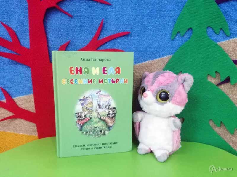 День хорошего настроения «Праздник теплоты»: Детская афиша Белгорода