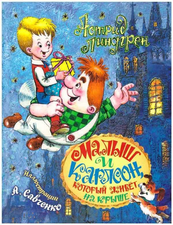Громкие чтения «Лучший вмире Карлсон»: Детская афиша Белгорода