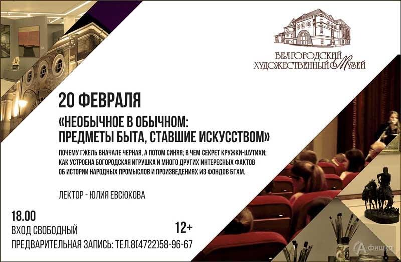 Лекция «Необычное в обычном: предметы быта, ставшие искусством»: Не пропусти в Белгороде