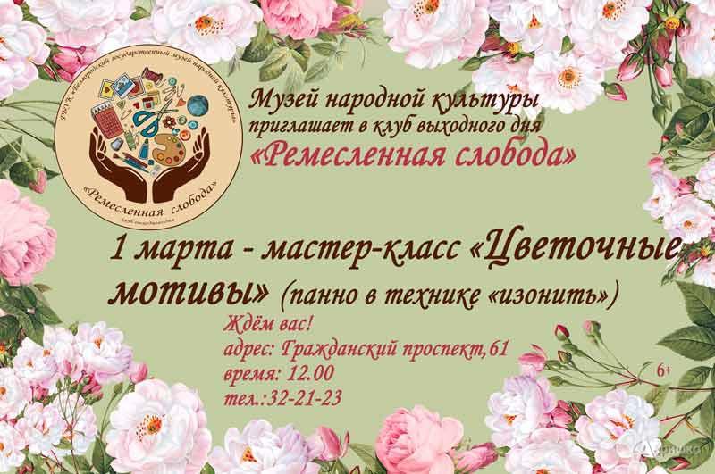 Мастер-класс «Цветочные мотивы»: Не пропусти в Белгороде